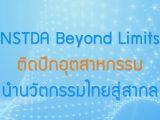 พลังวิทย์ คิดเพื่อคนไทย ตอน NSTDA Beyond Limits ติดปีกอุตสาหกรรมนำนวัตกรรมไทยสู่สากล