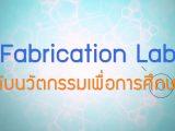 พลังวิทย์ คิดเพื่อคนไทย ตอน Fabrication Lab กับนวัตกรรมเพื่อการศึกษา