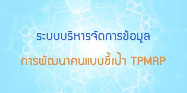 พลังวิทย์ คิดเพื่อคนไทย ตอน ระบบบริหารจัดการข้อมูลการพัฒนาคนแบบชี้เป้า TPMAP