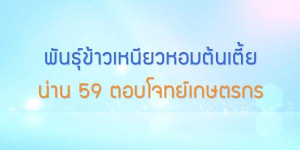 พลังวิทย์ คิดเพื่อคนไทย ตอน พันธุ์ข้าวเหนียวหอมต้นเตี้ย น่าน 59 ตอบโจทย์เกษตรกร