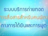 พลังวิทย์ คิดเพื่อคนไทย ตอน ระบบบริการถ่ายทอดการสื่อสารสำหรับคนพิการทางการได้ยินและการพูด