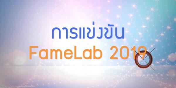 พลังวิทย์ คิดเพื่อคนไทย ตอน การแข่งขัน FameLab 2019