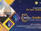 """การสัมมนา """"EV Core Technology"""""""