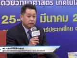 เศรษฐกิจแห่งอนาคตไทยคืออะไร?