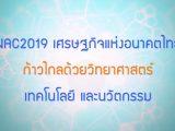 พลังวิทย์ คิดเพื่อคนไทย ตอน NAC2019 เศรษฐกิจแห่งอนาคตไทย ก้าวไกลด้วยวิทยาศาสตร์ เทคโนโลยี และนวัตกรรม