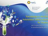 """การสัมมนา """"Transitioning to the Future of Autonomous Vehicle Innovations for Thailand 4.0"""""""