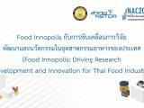 Food Innopolis กับการขับเคลื่อนการวิจัย พัฒนาและนวัตกรรมในอุตสาหกรรมอาหารของประเทศ