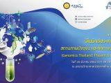 จีโนมิกส์ประเทศไทย: สถานภาพปัจจุบัน และทิศทางอนาคต