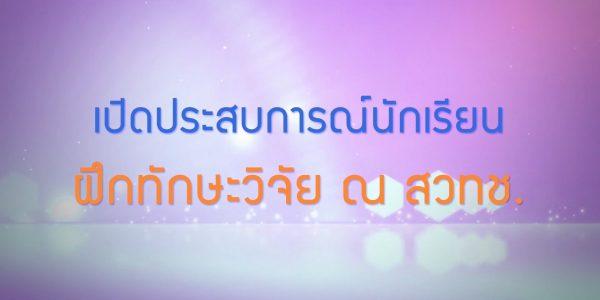 พลังวิทย์ คิดเพื่อคนไทย ตอน เปิดประสบการณ์นักเรียนฝึกทักษะวิจัย ณ สวทช.