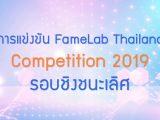 พลังวิทย์ คิดเพื่อคนไทย ตอน การแข่งขัน FameLab Thailand Competition 2019 รอบชิงชนะเลิศ