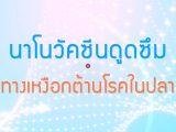 พลังวิทย์ คิดเพื่อคนไทย ตอน นาโนวัคซีนดูดซึมทางเหงือกต้านโรคในปลา