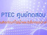 พลังวิทย์ คิดเพื่อคนไทย ตอน PTEC ศูนย์ทดสอบผลิตภัณฑ์ไฟฟ้าและอิเล็กทรอนิกส์