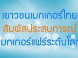 พลังวิทย์ คิดเพื่อคนไทย ตอน เยาวชนเมกเกอร์ไทยสัมผัสประสบการณ์เมกเกอร์แฟร์ระดับโลก