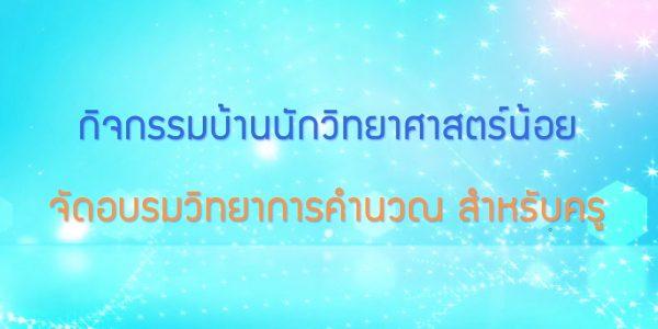พลังวิทย์ คิดเพื่อคนไทย ตอน กิจกรรมบ้านนักวิทยาศาสตร์น้อย จัดอบรมวิทยากรคำนวณ สำหรับครู