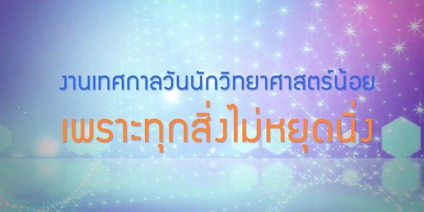 พลังวิทย์ คิดเพื่อคนไทย ตอน งานเทศกาลวันนักวิทยาศาสตร์น้อย : เพราะทุกสิ่งไม่หยุดนิ่ง
