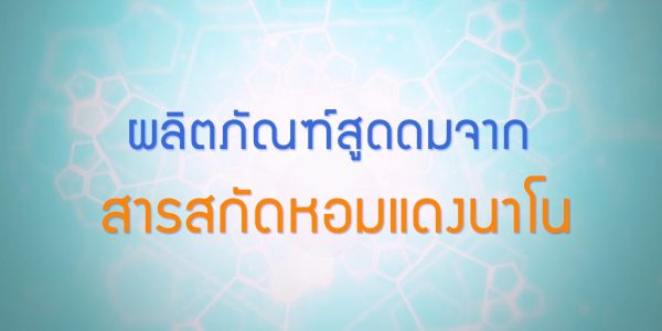 พลังวิทย์ คิดเพื่อคนไทย ตอน ผลิตภัณฑ์สูดดมจากสารสกัดหอมแดงนาโน