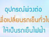 พลังวิทย์ คิดเพื่อคนไทย ตอน อุปกรณ์พ่วงต่อ เพื่อเปลี่ยนรถเข็นทั่วไปให้เป็นรถเข็นไฟฟ้า