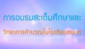 พลังวิทย์ คิดเพื่อคนไทย ตอน การอบรมสะเต็มศึกษาและวิทยาการคำนวณในโรงเรียนชนบท
