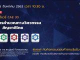 CAE 3D : ฟรีแวร์การคำนวณทางวิศวกรรมสัญชาติไทย