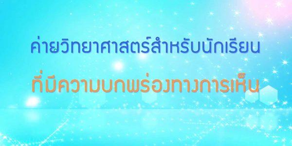 พลังวิทย์ คิดเพื่อคนไทย ตอน ค่ายวิทยาศาสตร์สำหรับนักเรียนที่มีความบกพร่องทางการเห็น