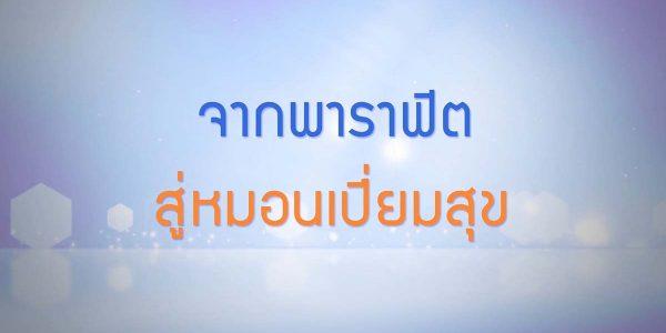 พลังวิทย์ คิดเพื่อคนไทย ตอน จากพาราฟิตสู่หมอนเปี่ยมสุข