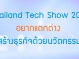 พลังวิทย์ คิดเพื่อคนไทย ตอน Thailand Tech Show 2019 อยากแตกต่าง สร้างธุรกิจด้วยนวัตกรรม