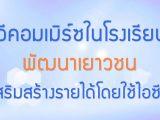 พลังวิทย์ คิดเพื่อคนไทย ตอน อีคอมเมิร์ซในโรงเรียน : พัฒนาเยาวชน เสริมสร้างรายได้โดยใช้ไอซีที