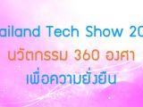 พลังวิทย์ คิดเพื่อคนไทย ตอน Thailand Tech Show 2019 : นวัตกรรม 360 องศา เพื่อความยั่งยืน