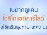 พลังวิทย์ คิดเพื่อคนไทย ตอน เบตากลูแคนโอลิโกแซกคาร์ไลด์เพื่อใช้เสริมสุขภาพและความงาม