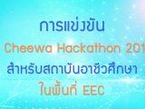 พลังวิทย์ คิดเพื่อคนไทย ตอน การแข่งขัน R Cheewa Hackathon 2019 สำหรับสถาบันอาชีวศึกษาในพื้นที่ EEC