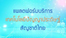 พลังวิทย์ คิดเพื่อคนไทย ตอน แพลตฟอร์มบริการเทคโนโลยีปัญญาประดิษฐ์สัญชาติไทย