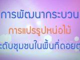 พลังวิทย์ คิดเพื่อคนไทย ตอน การพัฒนากระบวนการแปรรูปหน่อไม้ระดับชุมชนในพื้นที่ดอยตุง