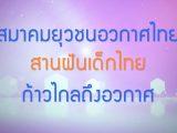 พลังวิทย์ คิดเพื่อคนไทย ตอน สมาคมยุวชนอวกาศไทย สานฝันเด็กไทยก้าวไกลถึงอวกาศ