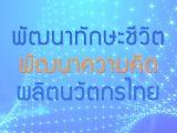 พลังวิทย์ คิดเพื่อคนไทย ตอน พัฒนาทักษะชีวิต พัฒนาความคิด ผลิตนวัตกรไทย