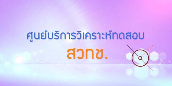 พลังวิทย์ คิดเพื่อคนไทย ตอน ศูนย์บริการวิเคราะห์ทดสอบ สวทช.