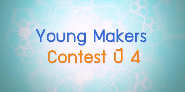 พลังวิทย์ คิดเพื่อคนไทย ตอน Young Makers Contest ปี 4