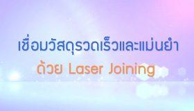 พลังวิทย์ คิดเพื่อคนไทย ตอน เชื่อมวัสดุรวดเร็วและแม่นยำด้วย Laser joining