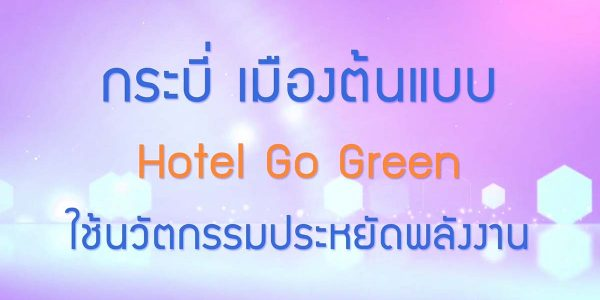 พลังวิทย์ คิดเพื่อคนไทย ตอน กระบี่ เมืองต้นแบบ Hotel Go Green ใช้นวัตกรรมประหยัดพลังงาน