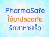 พลังวิทย์ คิดเพื่อคนไทย ตอน PharmaSafe ใช้ยาปลอดภัย รักษาหายเร็ว