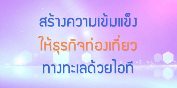 พลังวิทย์ คิดเพื่อคนไทย ตอน สร้างความเข้มแข็งให้ธุรกิจท่องเที่ยวทางทะเลด้วยไอที