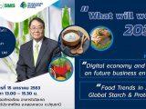 """งาน CEO Sharing 2020 ครั้งที่ 1 ตอน """"What will we eat in 2030?"""""""
