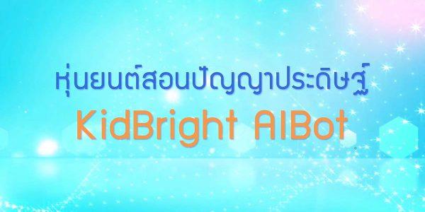 พลังวิทย์ คิดเพื่อคนไทย ตอน หุ่นยนต์สอนปัญญาประดิษฐ์ KidBright AIBot