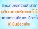 พลังวิทย์ คิดเพื่อคนไทย ตอน ยกระดับขีดความสามารถด้านวิทยาศาสตร์และเทคโนโลยีของภาคการผลิตและบริการไทยให้เป็นมืออาชีพ