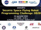"""การแถลงข่าว """"โครงการ Space Flying Robot Programming Challenge 2020"""""""