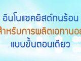 พลังวิทย์ คิดเพื่อคนไทย ตอน อินโนแซคยีสต์ทนร้อนสำหรับการผลิตเอทานอลแบบขั้นตอนเดียว