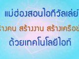 พลังวิทย์ คิดเพื่อคนไทย ตอน แม่ฮ่องสอนไอทีวัลเล่ย์ สร้างคน สร้างงาน สร้างเครือข่าย ด้วยเทคโนโลยีไอที