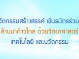 พลังวิทย์ คิดเพื่อคนไทย ตอน นวัตกรรมสร้างสรรค์ พันธมิตรร่วมใจ ล้านนาก้าวไกล ด้วยวิทยาศาสตร์ เทคโนโลยี และนวัตกรรม