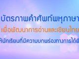 พลังวิทย์ คิดเพื่อคนไทย ตอน บัตรภาพคำศัพท์พหุภาษาเพื่อพัฒนาการอ่านและเขียนไทยให้นักเรียนที่มีความบกพร่องทางการได้ยิน