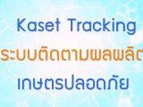 พลังวิทย์ คิดเพื่อคนไทย ตอน Kaset Tracking ระบบติดตามผลผลิตเกษตรปลอดภัย