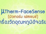 พลังวิทย์ คิดเพื่อคนไทย ตอน μTherm-FaceSense เครื่องวัดอุณหภูมิอัจฉริยะ